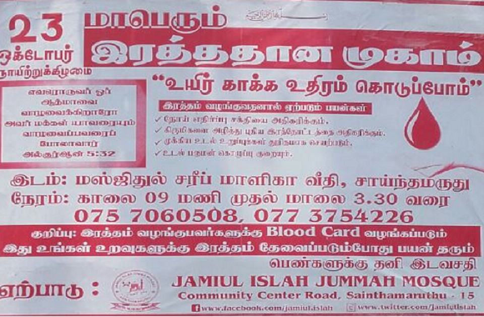 Blood donation Camp at Sainthamaruthu